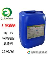SQ-45环保高效脱漆剂