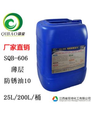 SQ-606薄层防锈油10