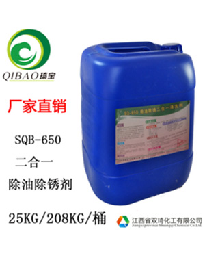 SQ-650二合一除油除锈剂