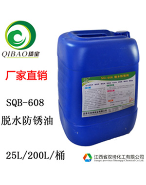 SQ-608脱水防锈油