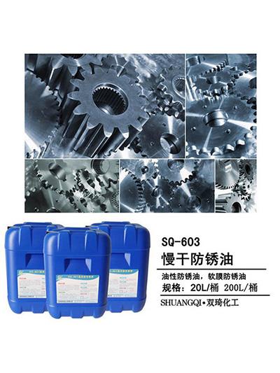 SQ-603新型环保水基防锈剂