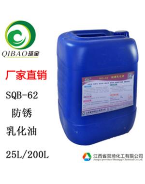 SQ-62防锈乳化油
