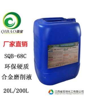 SQ-68C环保硬质合金磨削液