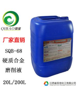SQ-68硬质合金磨削液