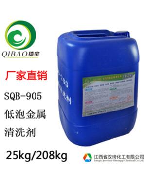 SQ-905低泡金属清洗剂