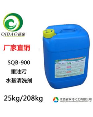 SQ-900重油污水基清洗剂