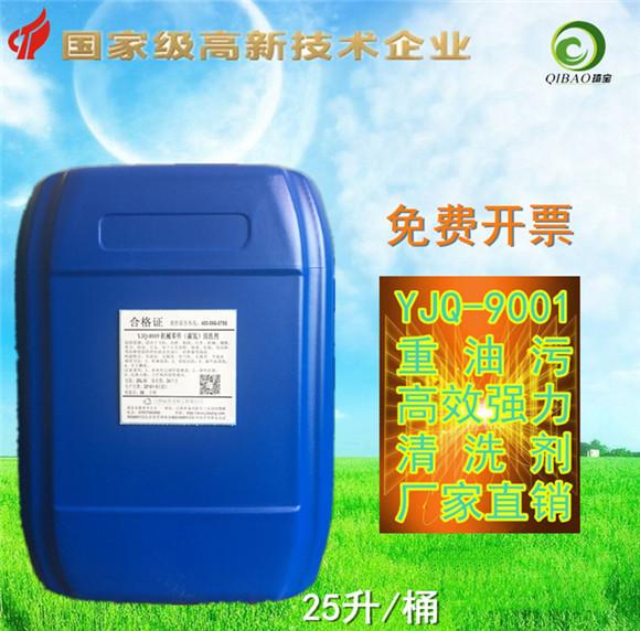 YJQ-9001重油污清洗剂