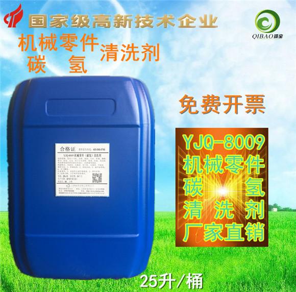 YJQ-8009机械零件碳氢清洗剂