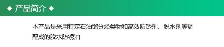 脱水防锈油_产品简介