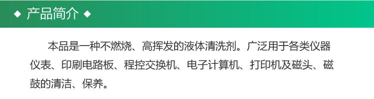 精密电子仪器清洗剂_产品简介