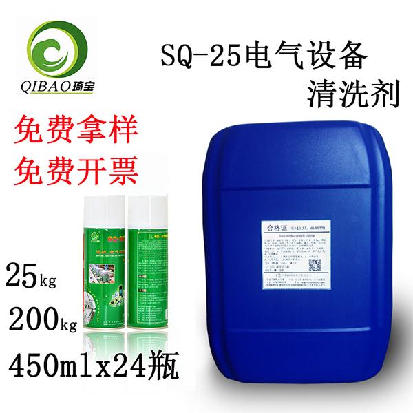 SQ-25电气设备清洗剂